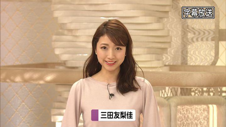 2019年12月24日三田友梨佳の画像04枚目