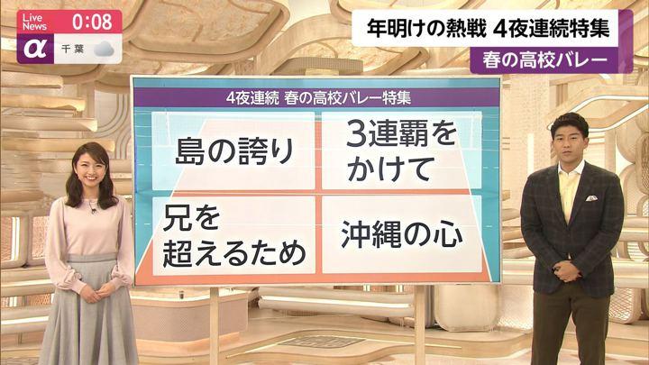 2019年12月24日三田友梨佳の画像24枚目