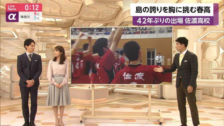 2019年12月24日三田友梨佳の画像25枚目
