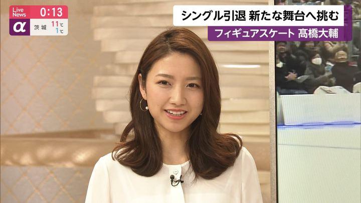 2019年12月25日三田友梨佳の画像11枚目