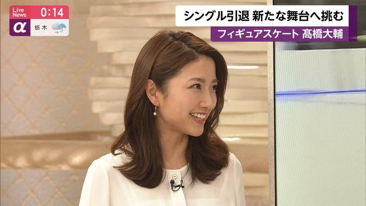 2019年12月25日三田友梨佳の画像12枚目