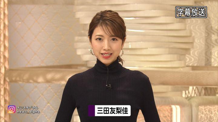 2019年12月26日三田友梨佳の画像06枚目