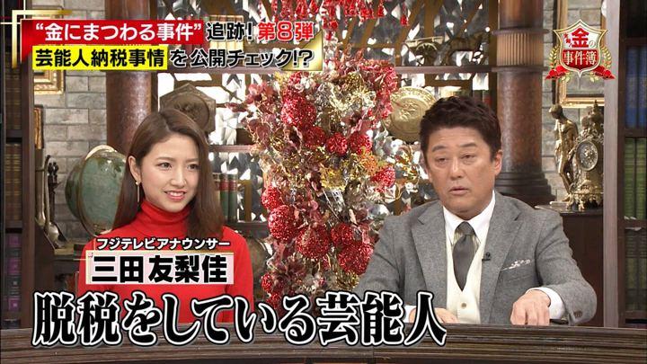 2019年12月27日三田友梨佳の画像01枚目