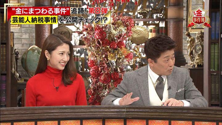 2019年12月27日三田友梨佳の画像02枚目