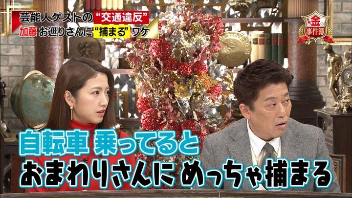 2019年12月27日三田友梨佳の画像03枚目