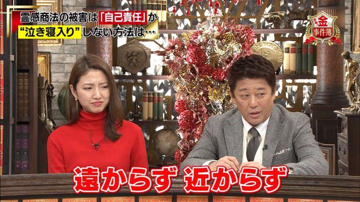 2019年12月27日三田友梨佳の画像06枚目