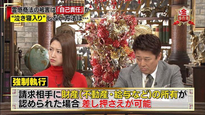 2019年12月27日三田友梨佳の画像07枚目