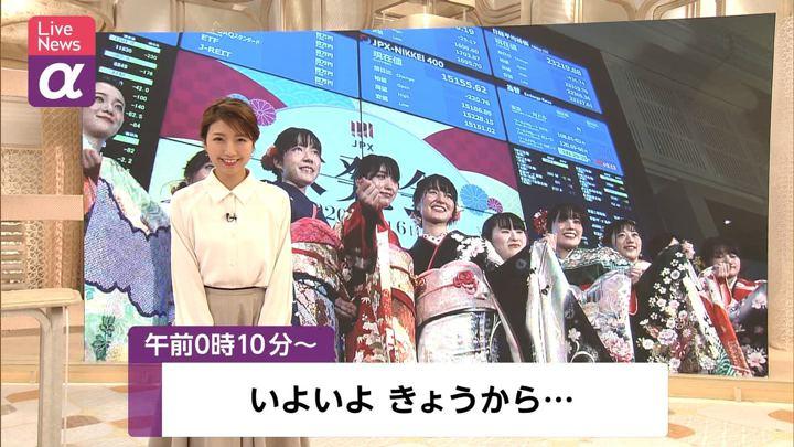 2020年01月06日三田友梨佳の画像01枚目