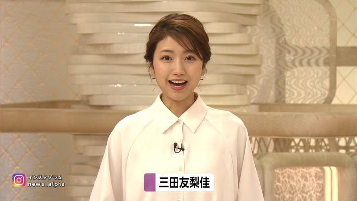 2020年01月06日三田友梨佳の画像05枚目