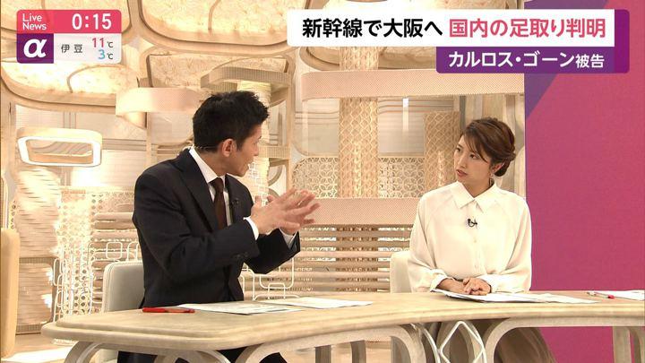 2020年01月06日三田友梨佳の画像08枚目