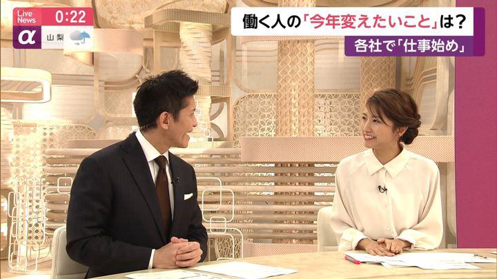 2020年01月06日三田友梨佳の画像13枚目