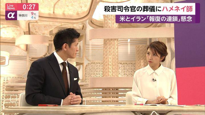 2020年01月06日三田友梨佳の画像17枚目
