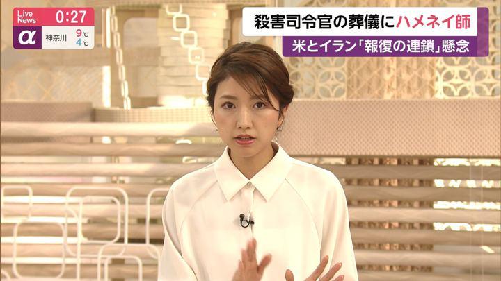 2020年01月06日三田友梨佳の画像18枚目