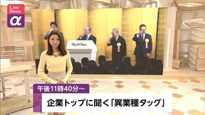 2020年01月07日三田友梨佳の画像01枚目
