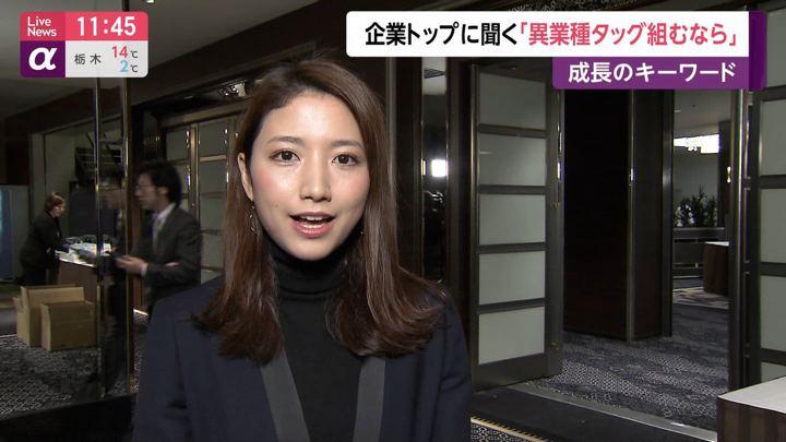 2020年01月07日三田友梨佳の画像08枚目
