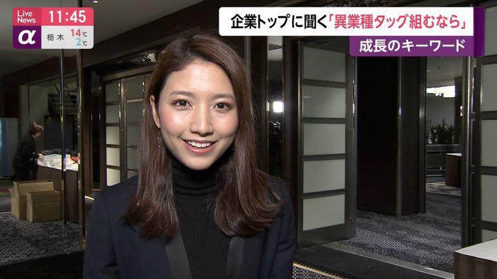 2020年01月07日三田友梨佳の画像09枚目