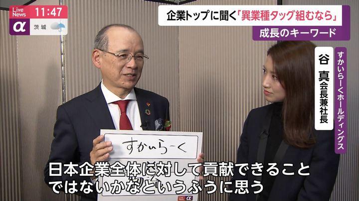 2020年01月07日三田友梨佳の画像10枚目