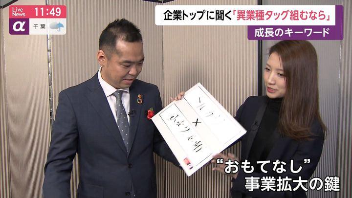 2020年01月07日三田友梨佳の画像11枚目