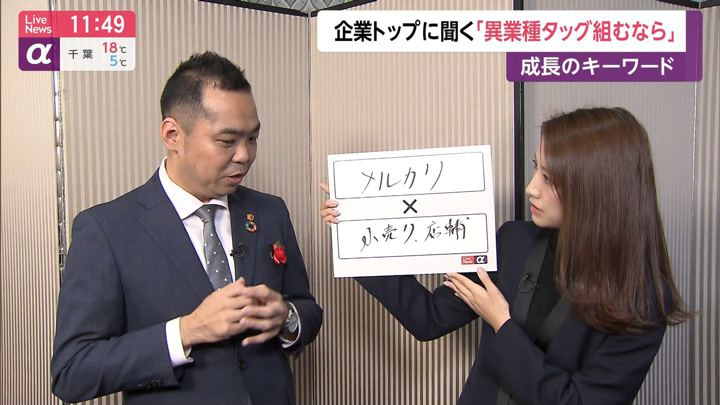2020年01月07日三田友梨佳の画像12枚目