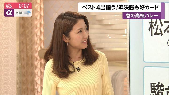 2020年01月07日三田友梨佳の画像22枚目