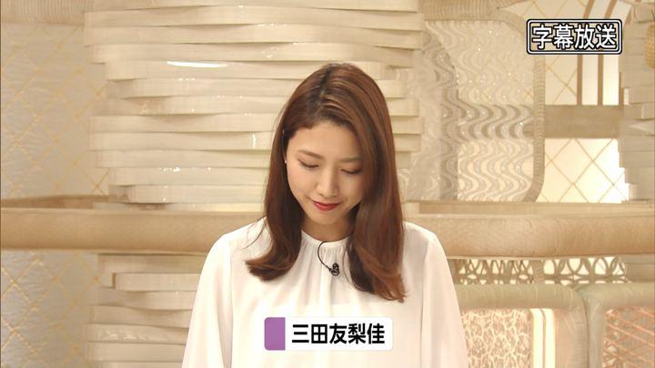 2020年01月08日三田友梨佳の画像06枚目