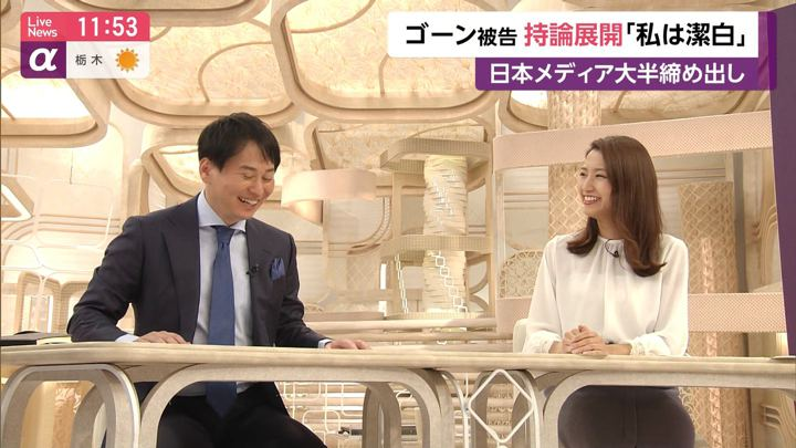 2020年01月08日三田友梨佳の画像18枚目