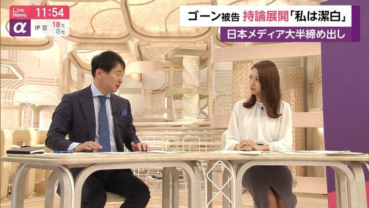 2020年01月08日三田友梨佳の画像19枚目