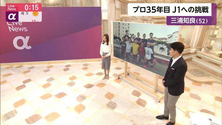 2020年01月08日三田友梨佳の画像33枚目