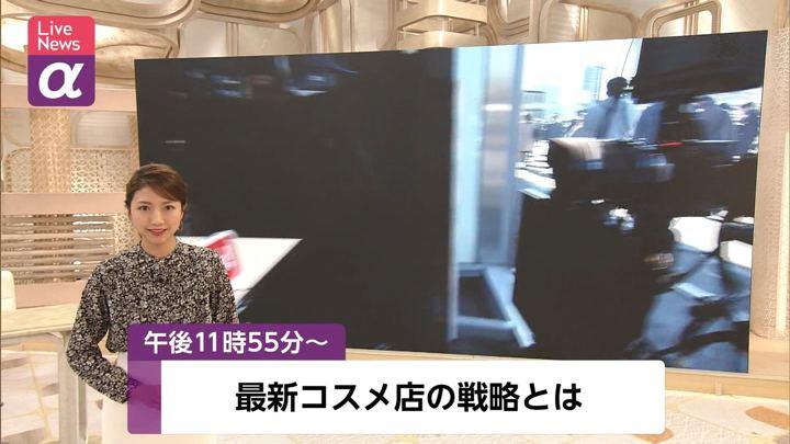 2020年01月09日三田友梨佳の画像01枚目