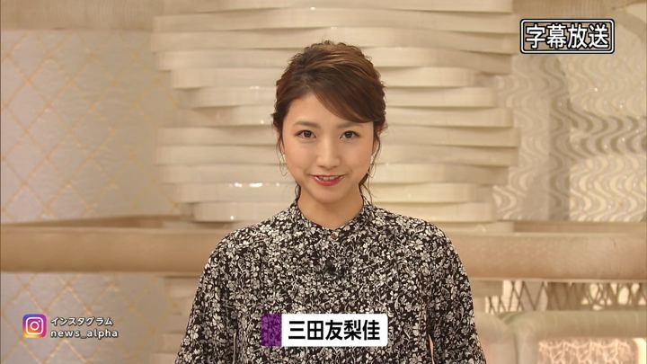 2020年01月09日三田友梨佳の画像05枚目