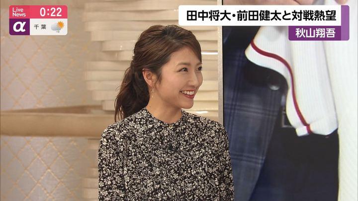2020年01月09日三田友梨佳の画像21枚目