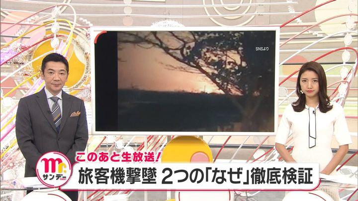 2020年01月12日三田友梨佳の画像01枚目