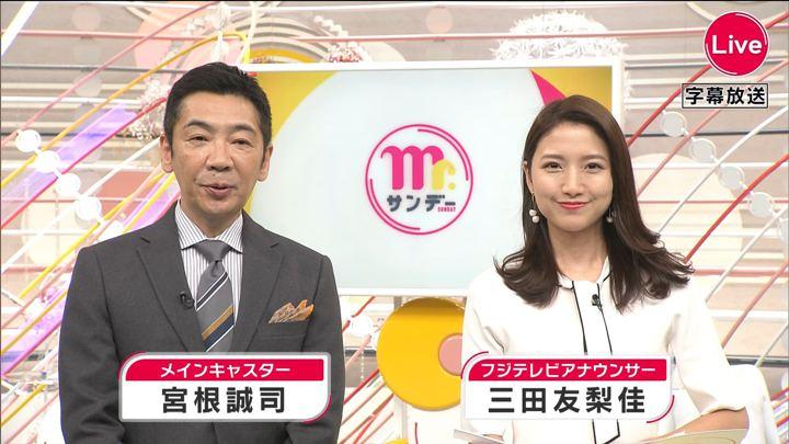 2020年01月12日三田友梨佳の画像02枚目