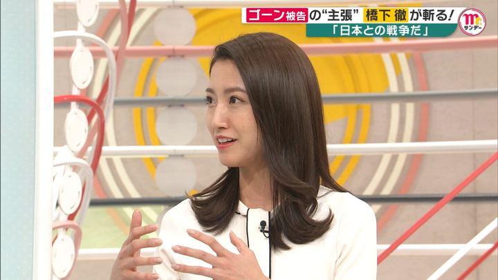 2020年01月12日三田友梨佳の画像09枚目