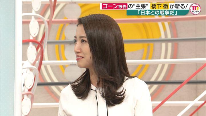 2020年01月12日三田友梨佳の画像10枚目
