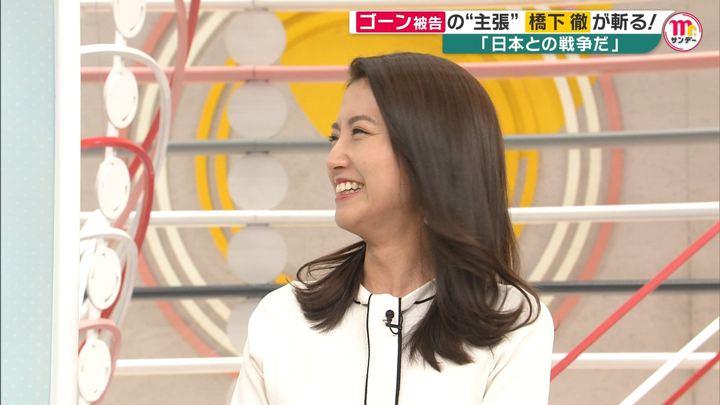 2020年01月12日三田友梨佳の画像12枚目