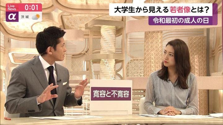 2020年01月13日三田友梨佳の画像07枚目