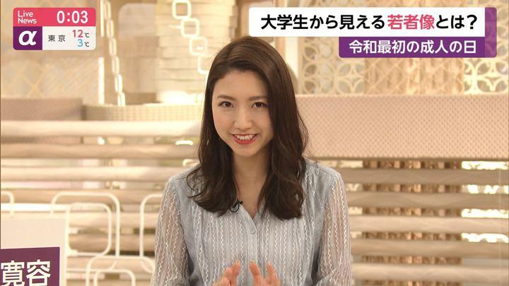 2020年01月13日三田友梨佳の画像08枚目