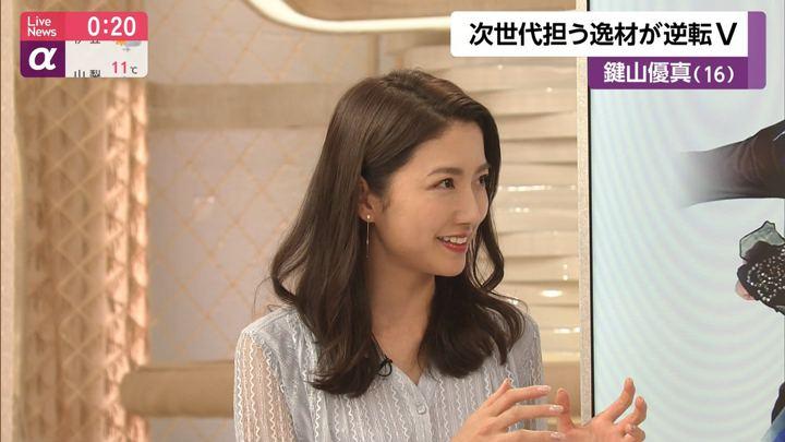 2020年01月13日三田友梨佳の画像25枚目
