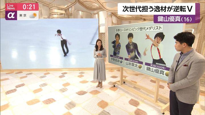 2020年01月13日三田友梨佳の画像28枚目
