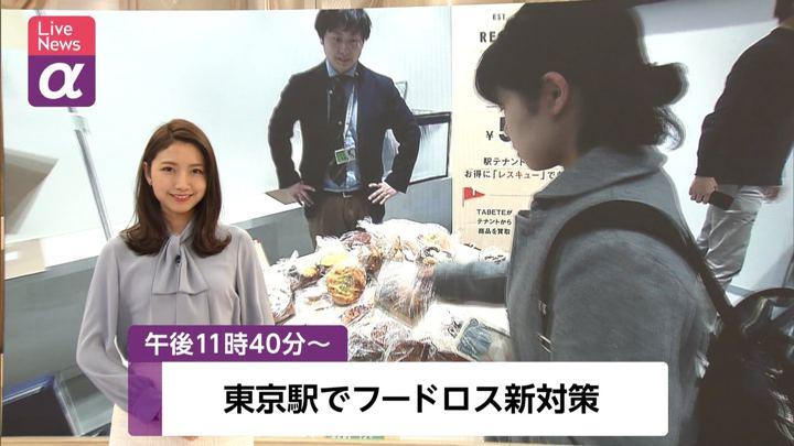 2020年01月15日三田友梨佳の画像01枚目