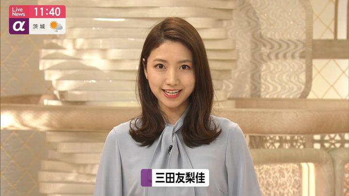 2020年01月15日三田友梨佳の画像04枚目