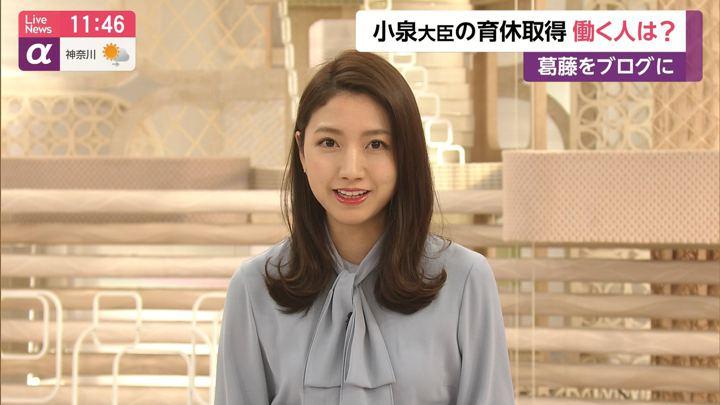2020年01月15日三田友梨佳の画像10枚目