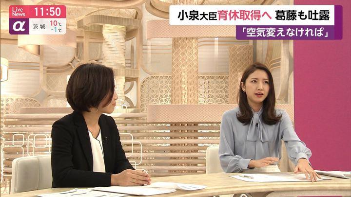 2020年01月15日三田友梨佳の画像11枚目
