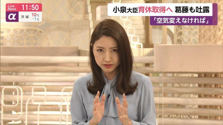 2020年01月15日三田友梨佳の画像12枚目