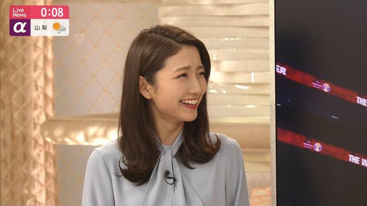 2020年01月15日三田友梨佳の画像25枚目