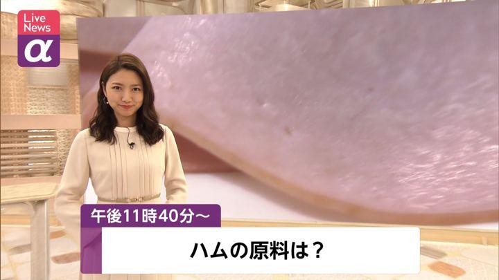 2020年01月16日三田友梨佳の画像01枚目