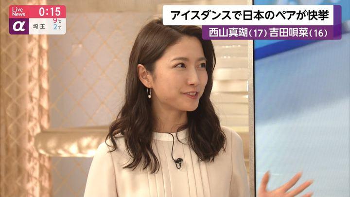 2020年01月16日三田友梨佳の画像27枚目