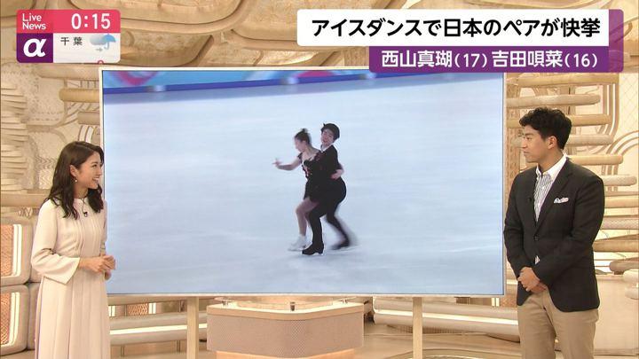 2020年01月16日三田友梨佳の画像28枚目