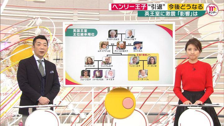 2020年01月19日三田友梨佳の画像11枚目